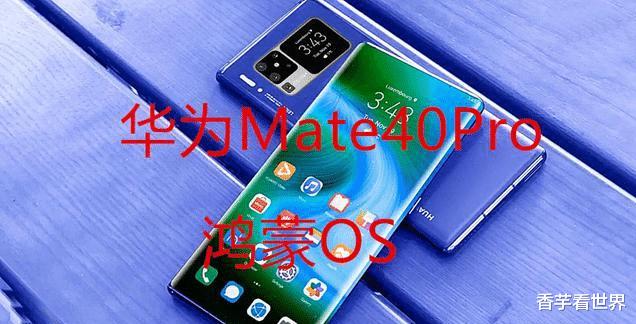 """年度""""巨无霸"""",华为Mate40Pro跑分超70万,携鸿蒙OS正式亮剑!"""