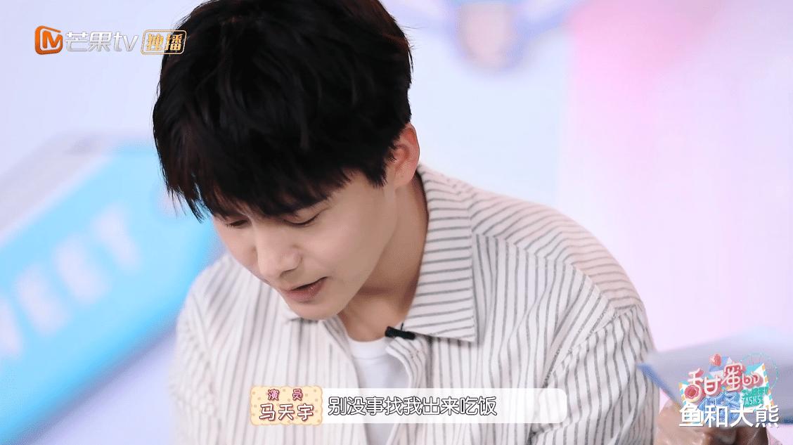 """马天宇自曝""""奇葩""""交友原则,郑爽3条全符合,阚清子则犯了大忌"""