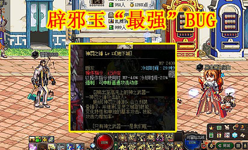 """《【煜星娱乐平台怎么注册】DNF:辟邪玉""""最强""""BUG,平A打100W亿伤害,但需要这个属性》"""