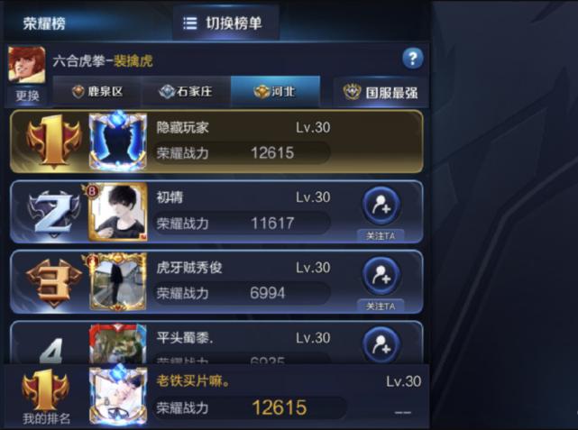 《【煜星平台app登录】李白和韩信同时拿国一,连裴擒虎都是国一,弹幕:这都不去AG当一哥?》