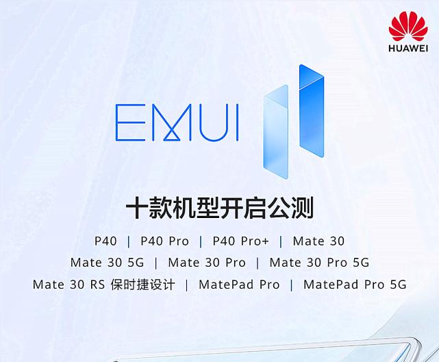 变相更新鸿蒙OS系统!这十款华为机型可以升级EMUI11了