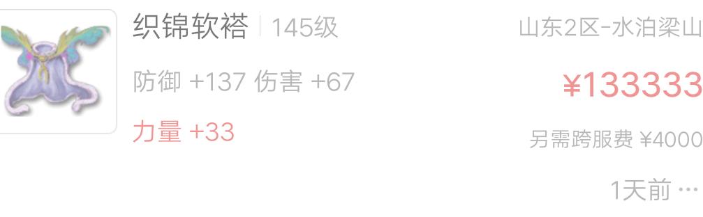 《【煜星app注册】梦幻西游:全服第一高伤宝宝装备出炉,公示期标价14万被瞬秒!》
