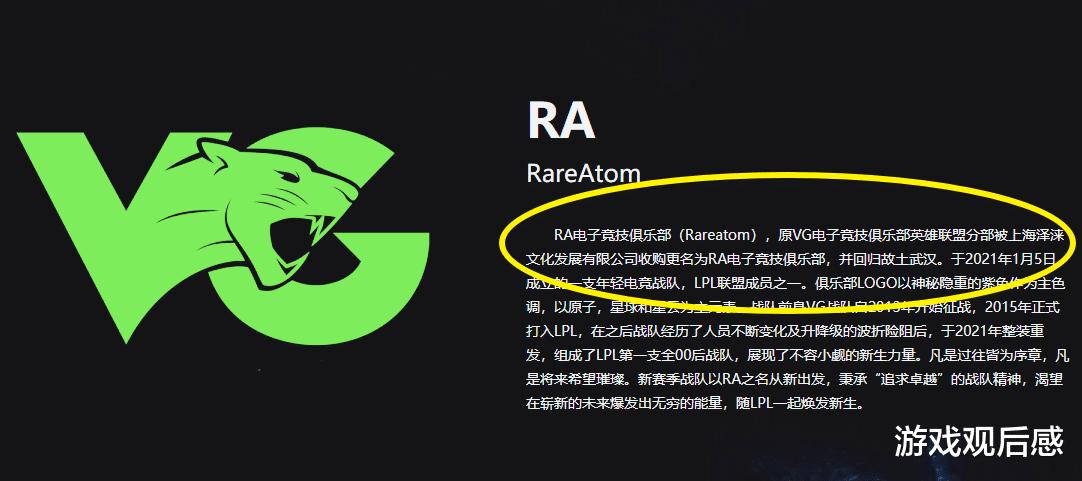 """《【煜星娱乐登录注册平台】VG解散LOL分部,LPL官网提前改名,下赛季被""""RA""""收购》"""