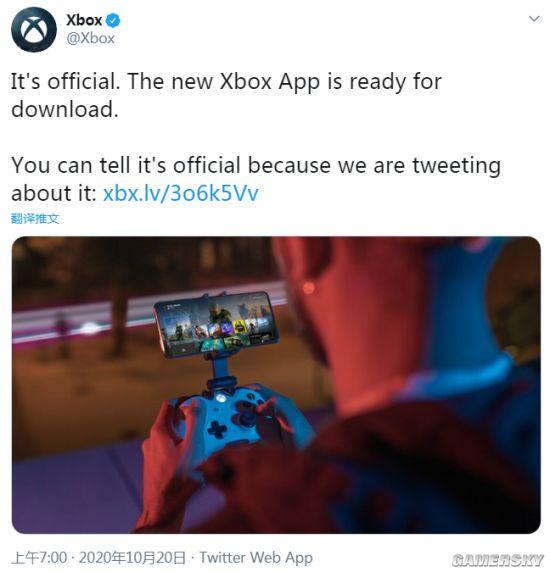 特种部队官网_最新版Xbox App已开放下载 可在移动端远程玩游戏