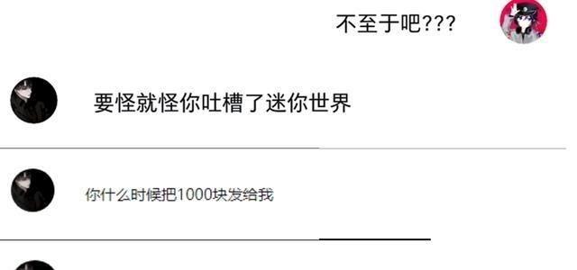 奇门八卦_迷你小学生举报MC主播,百般无奈之下,主播决定跑去告家长!