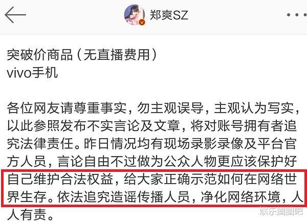郑爽辟谣3小时赚1600万!列出免费代言名单,将依法追究造谣者(图6)