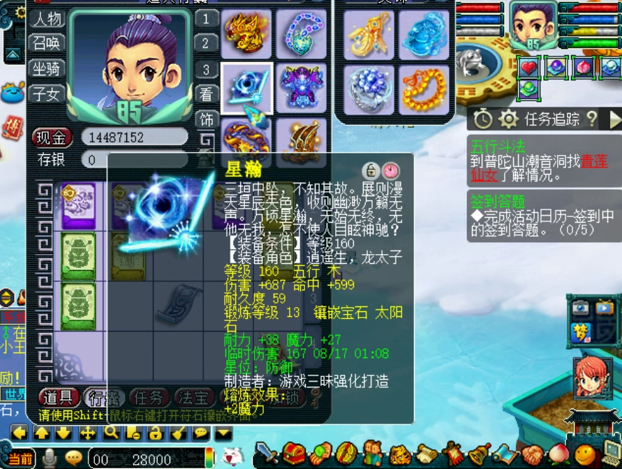 《【手机煜星注册】梦幻西游:老王估价57W的175级神木林,居然拥有10年前的超级神链》