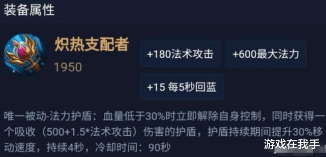 """《【煜星娱乐登录平台】王者荣耀法师前期的""""保命装"""",被动解控制还附加护盾!》"""