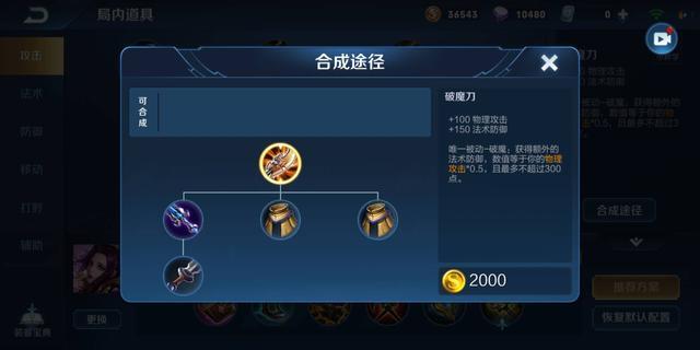 《【煜星娱乐app登录】王者荣耀:看似最鸡肋的装备,用得好轻松上王者》