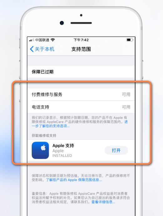 iOS13.5准正式版发布!多项修复和改进