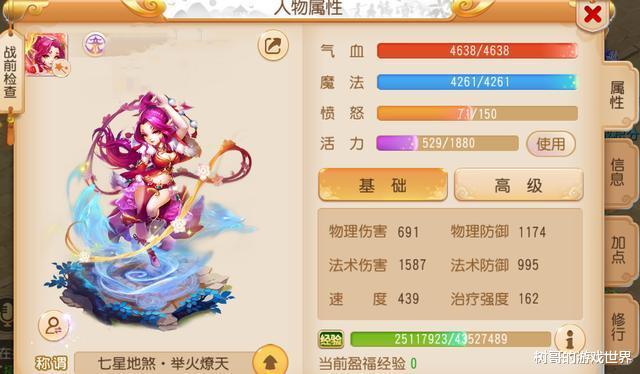 《【煜星娱乐注册】梦幻手游:69级小雷音法伤达到1587,装备属性好,伤害输出高》