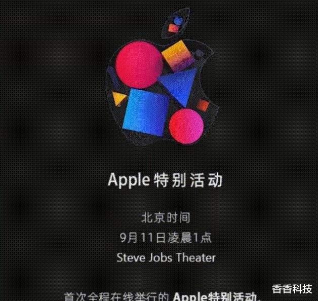 苹果9月8日搞事情,发布会定档9月11日?
