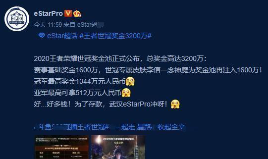 世冠总冠军独享1300万,E星官博反应最真实,说出了诺言的心声  每日推荐  第2张