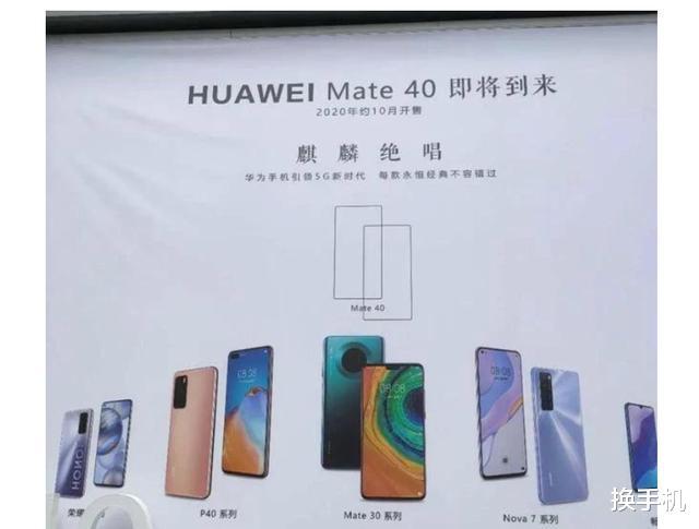 iPhone12即将登场华为不慌,Mate40也快了,上市还更早!