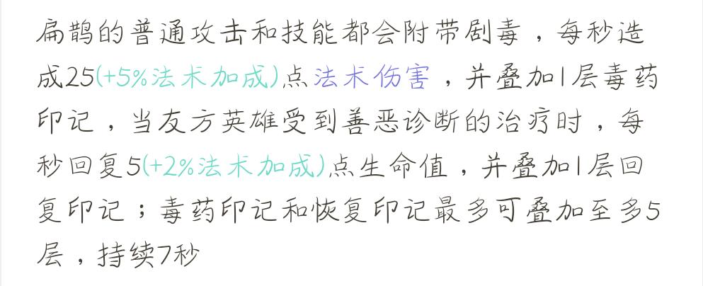 《【煜星手机版登录地址】王者荣耀:新赛季扁鹊玩不好?三分钟让你快速上手,成为峡谷毒瘤》