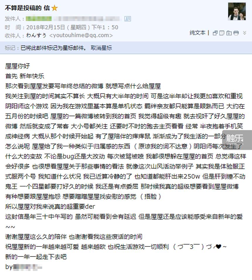 龙斗士骑士_当玩家成为IP建设者:关于《阴阳师》的3个故事-第10张图片-游戏摸鱼怪