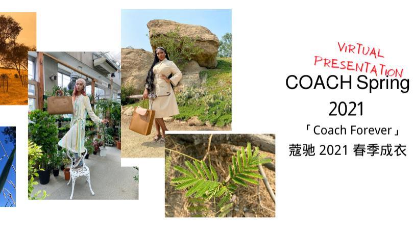 蔻驰 COACH 2021春季成衣系列「永远的蔻驰」