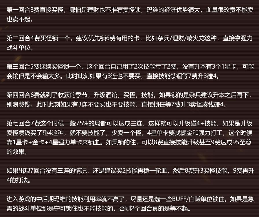 《【煜星平台注册网址】炉石战棋新王!她在天梯中被严重高估,在战棋中被严重低估》