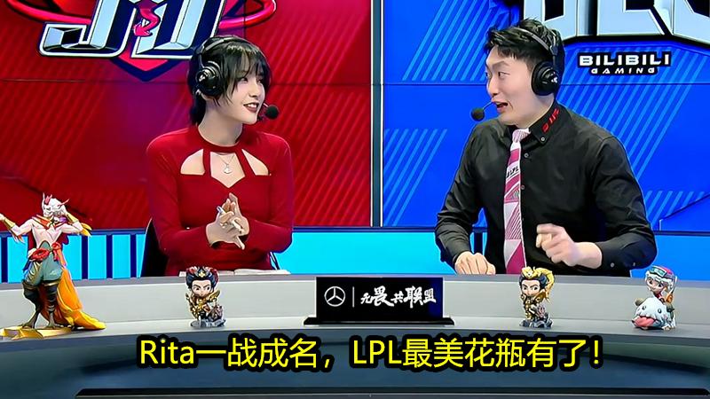 """《【煜星娱乐登录注册平台】继RNG取胜SN后,官方解说rita却意外""""走红"""",姿态:纳尔的大好大!》"""