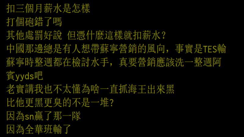 """《【煜星在线娱乐】继huanfeng""""海王""""处罚内容公开后,台服炸了:全怪TES粉,SN不想发工资!》"""