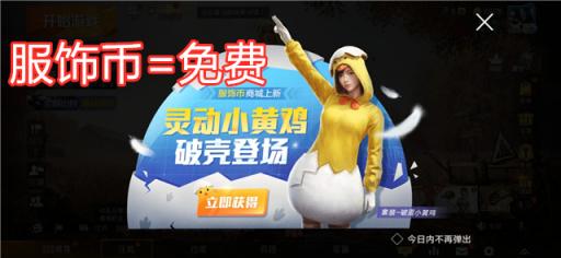 我叫mt _吃鸡:博物馆联动福利盘点,3款免费时装,你领取了吗?