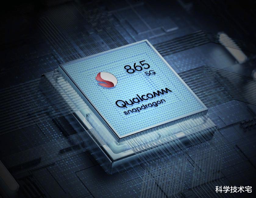 你期待搭载骁龙870芯片的智能手机吗? 数码科技 第3张