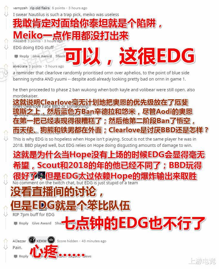 《【煜星娱乐主管】外网热议EDG不敌DMO:这简直是耻辱,Clearlove才是问题的根源!》