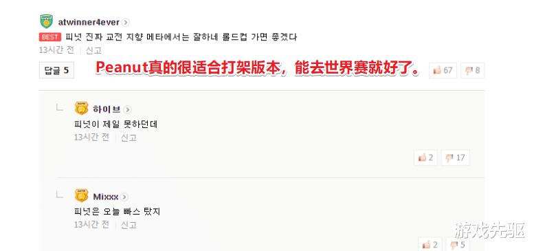 《【煜星娱乐注册平台官网】韩网热议LGD战胜WE战队:兮夜被人低估了,果然还是LPL适合小花生》