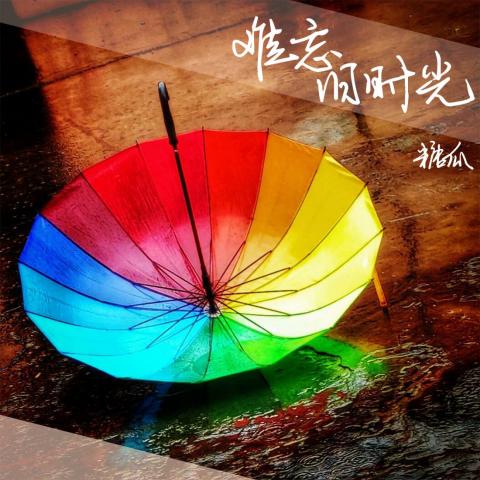 华语原创歌手糖瓜新曲《难忘旧时光》正