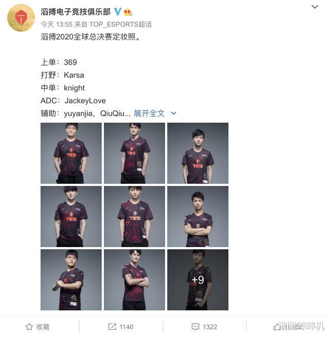 cs连跳_TES发布S10定妆照,队员长相引发热议,网友:卡萨也太帅了