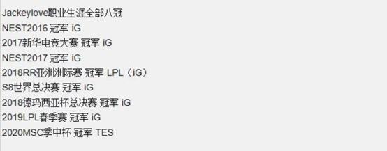 《【煜星娱乐注册平台官网】天选之子实至名归,出道三年不到拿下八个冠军,LPL的世界第一》