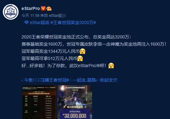 世冠总冠军独享1300万,E星官博反应最真实,说出了诺言的心声  手游热点  第2张