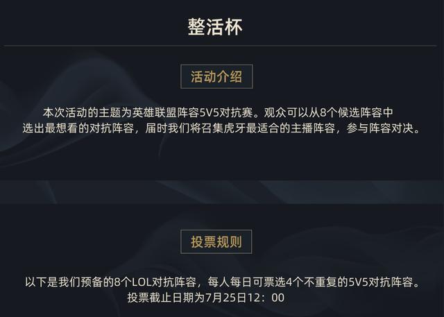 《【煜星娱乐官方登录平台】虎牙举办LOL比赛,网友请求禁赛Uzi与Theshy!原因真实:影响平衡》