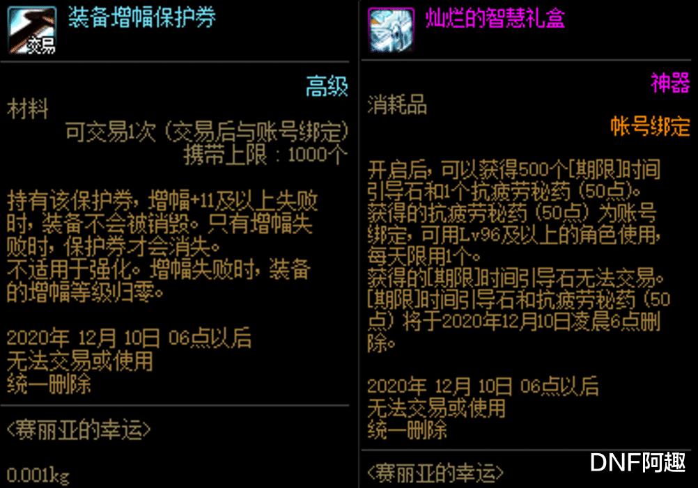 《【煜星娱乐平台怎么注册】DNF:国服26号再添4大活动!龙珠附魔回归,谋略战活力药剂来了》