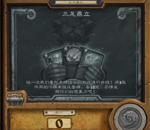 《【煜星app注册】炉石传说:白给700金币,这才是新模式的本意?暴雪这次真大方》