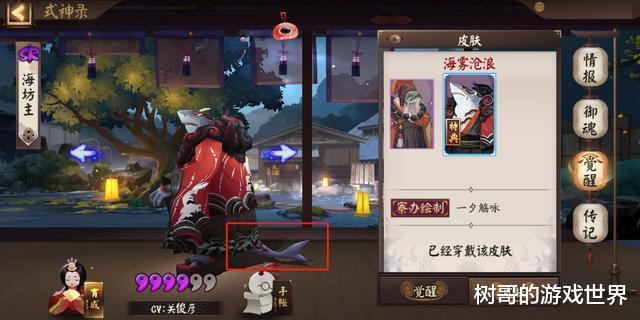 阴阳师:新式神又是海里的妖怪,盘点游戏中的人鱼,海坊主也算插图(3)