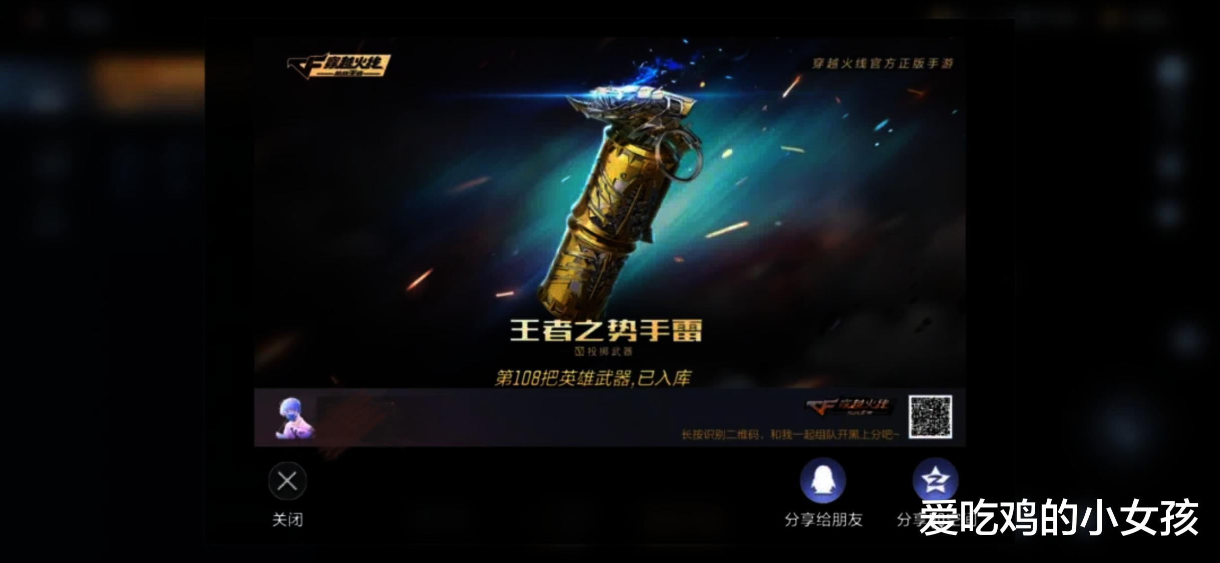 《【煜星在线娱乐注册】CF手游:王者武器大动作!全新手雷套装即将上线,还有王者近战》
