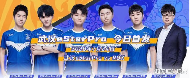 《【煜星娱乐手机版登录】王者荣耀丨从小组不出线,到击败冠军!eStar为什么又变强了?》