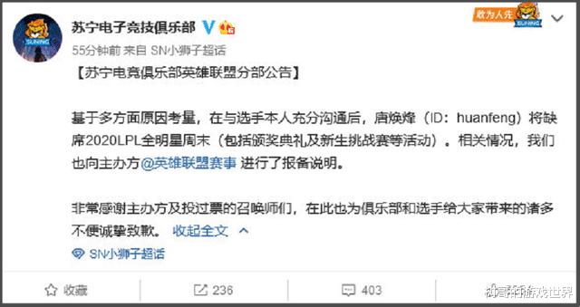 《【煜星娱乐官方登录平台】huanfeng缺席LPL全明星周末,因为私生活的原因被俱乐部惩罚》