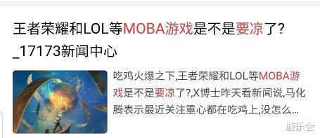 《【煜星h5登录】MOBA游戏会凉吗?王者荣耀依旧营收第一,至今能比肩的却寥寥无几》