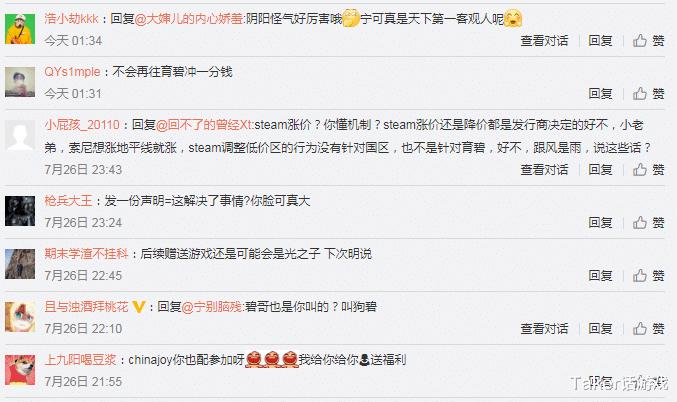 《【煜星娱乐登陆注册】育碧发布致歉信,并宣布CJ期间免费赠送游戏,网友却骂声连连!》