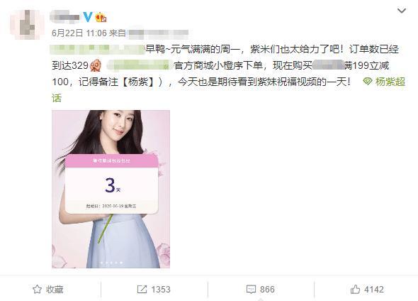 杨紫新代言产品销量惨淡,粉丝动员也仅有520单