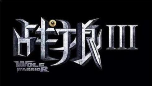 《战狼3》演员表流出,吴京将又一次倾家荡产,全是天王、大腕?