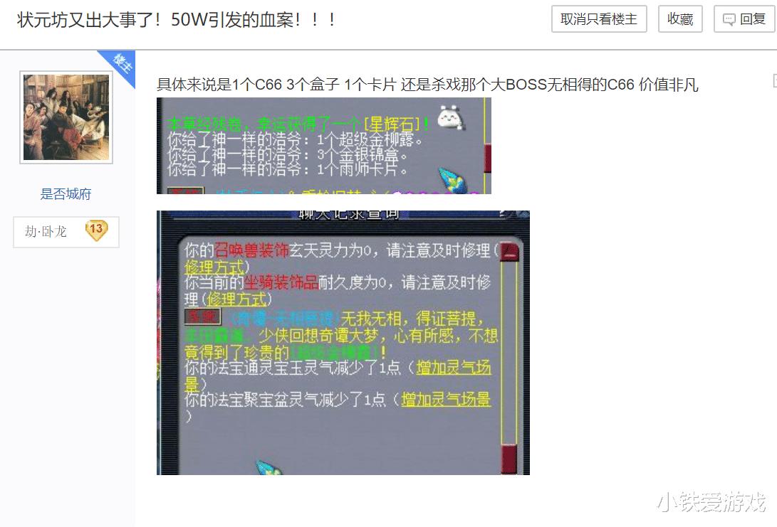 魔兽任务奖励_梦幻西游:只因错扔50W,状元坊2大强帮开启互屠模式,内战开启!