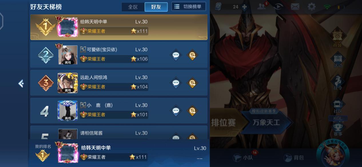 《【煜星娱乐线路】王者荣耀:百万粉丝UP主开启直播首秀,网友看后表示支持!》