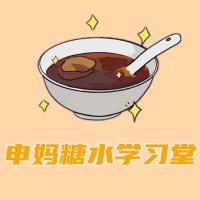 申妈糖水学习堂
