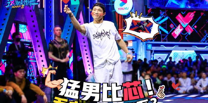 他与黄景行杨文昊不相上下,却险些在《这就是街舞3》首轮被淘汰