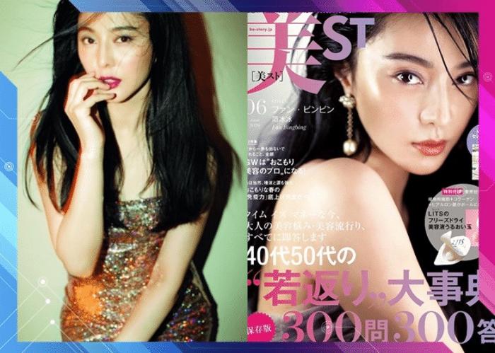 范冰冰要去日本发展?登成人美容杂志封面,媒体对她的介绍真是一言难尽啊