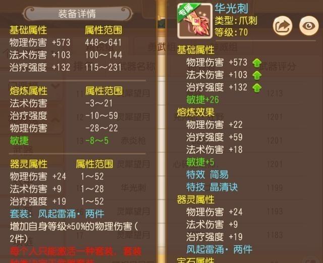 索爱k700_梦幻手游:如此真实,89玩家点击专用,出现物伤630的70简易武器-第3张图片-游戏摸鱼怪