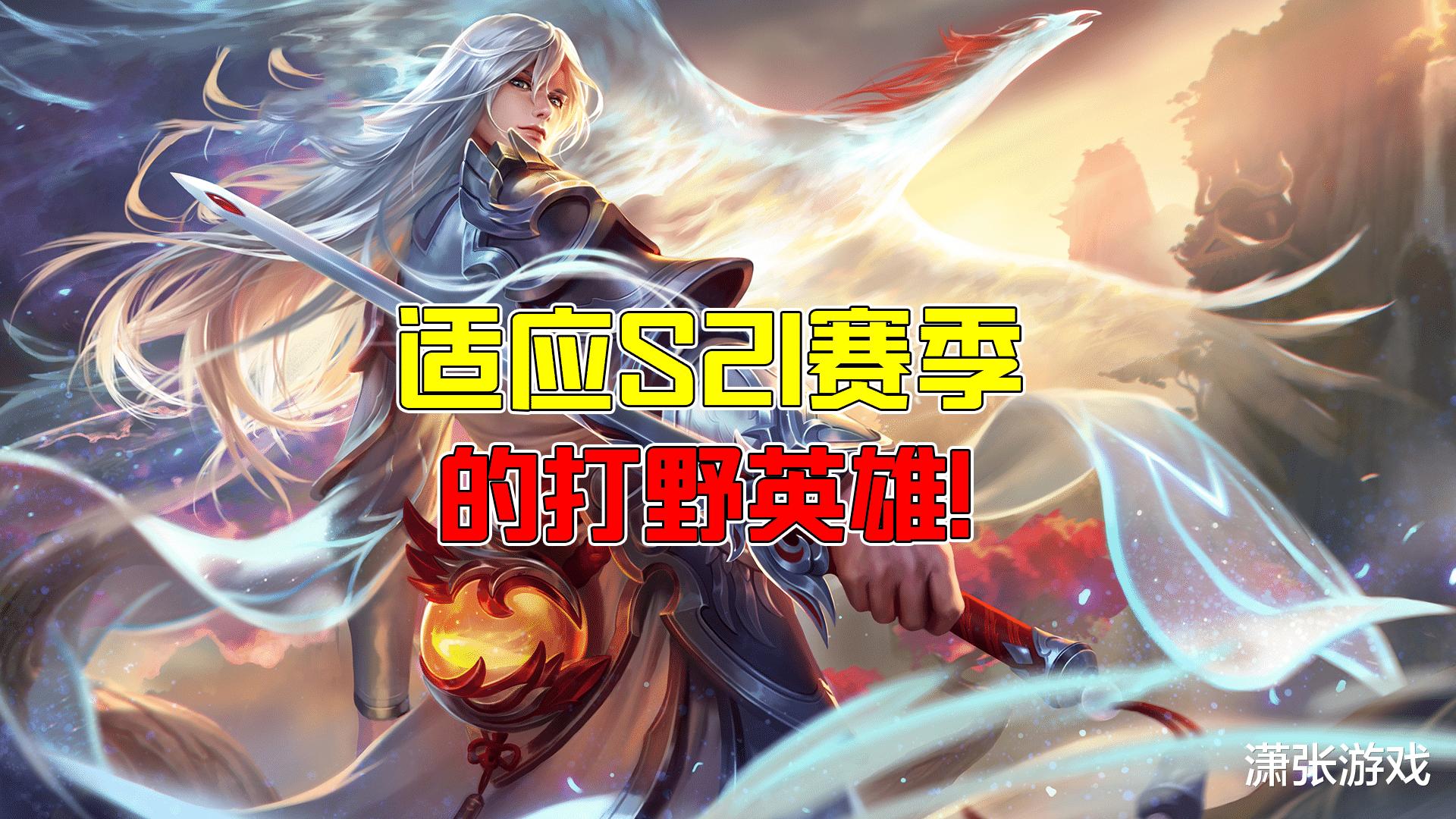 魔域2 0攻略_王者荣耀潇张:哪些打野英雄,可以完美适应S21赛季的节奏?